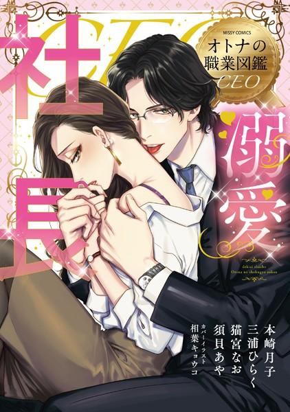 【恋愛 エロ漫画】オトナの職業図鑑シリーズ