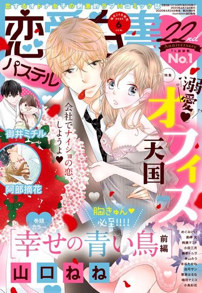 【恋愛 エロ漫画】恋愛白書パステル2020年6月号