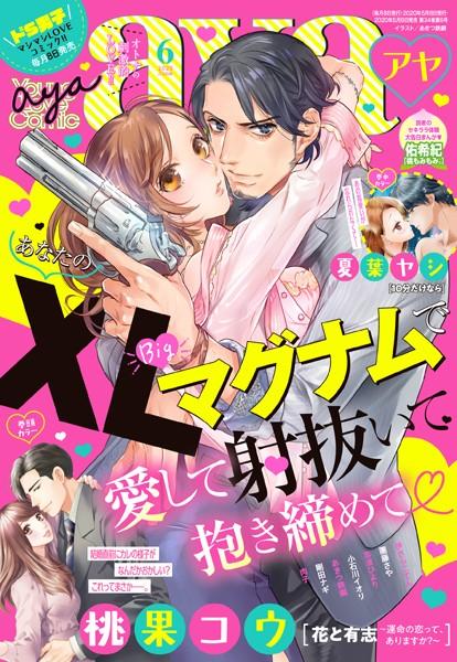 Young Love Comic aya 2020年6月号