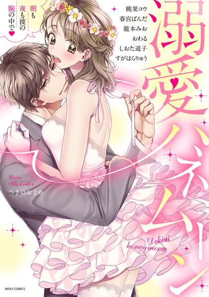 【恋愛 エロ漫画】溺愛ハネムーン朝も夜も彼の腕の中で