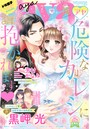 Young Love Comic aya 2020年7月号