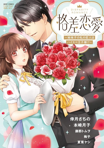 【恋愛 エロ漫画】格差恋愛〜地味子の私の恋人はハイスペ王子様!?〜