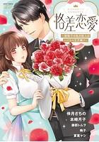 格差恋愛 〜地味子の私の恋人はハイスペ王子様!?〜