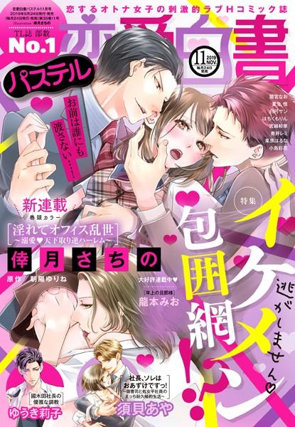 【恋愛 エロ漫画】恋愛白書パステル2019年11月号