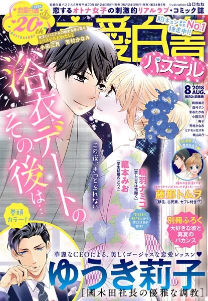 【恋愛 エロ漫画】恋愛白書パステル2018年8月号