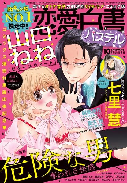 【恋愛 エロ漫画】恋愛白書パステル2017年10月号