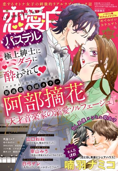 恋愛白書パステル 2019年4月号