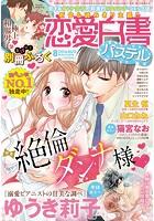 恋愛白書パステル 2016年8月号