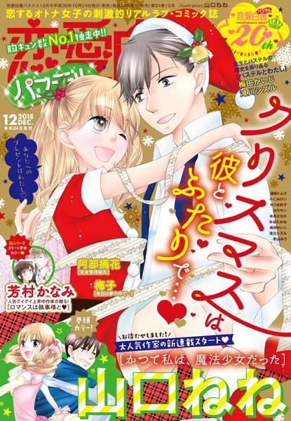 【恋愛 エロ漫画】恋愛白書パステル2018年12月号