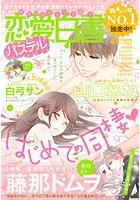 恋愛白書パステル 2017年4月号