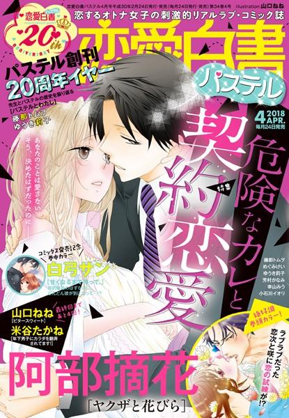 【恋愛 エロ漫画】恋愛白書パステル2018年4月号