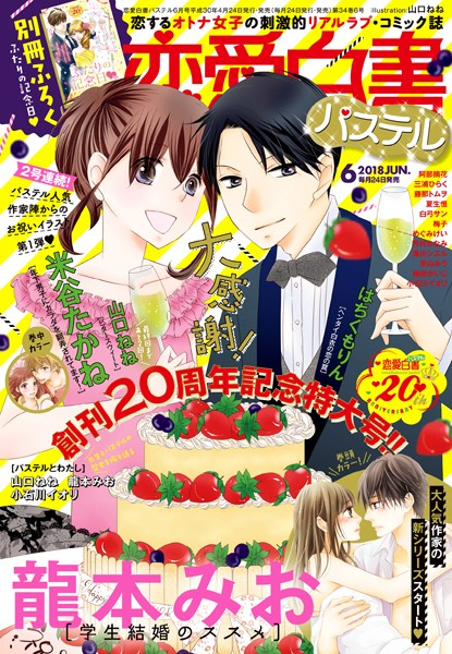 【恋愛 エロ漫画】恋愛白書パステル2018年6月号
