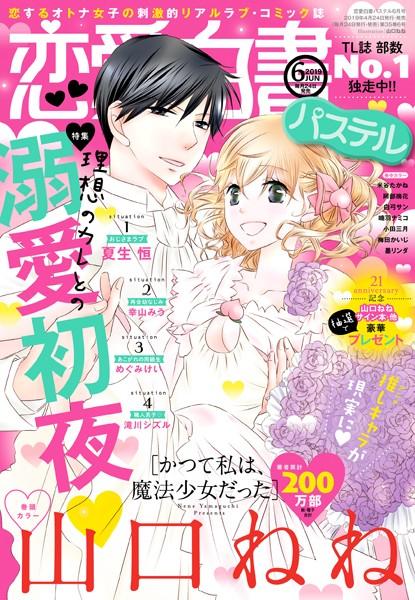 【恋愛 エロ漫画】恋愛白書パステル2019年6月号