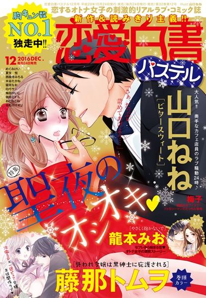 【恋愛 エロ漫画】恋愛白書パステル2016年12月号