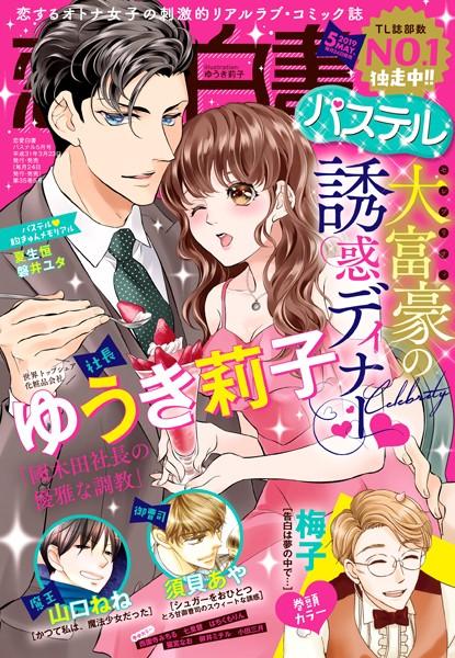 【恋愛 エロ漫画】恋愛白書パステル2019年5月号