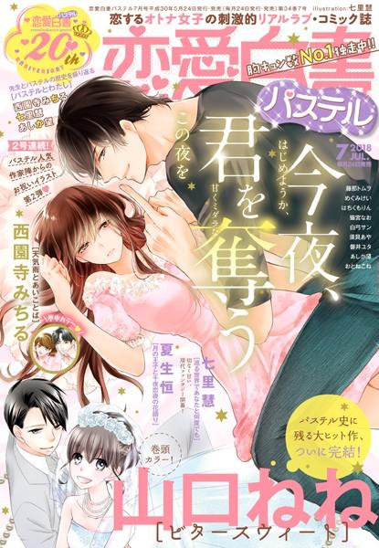 【恋愛 エロ漫画】恋愛白書パステル2018年7月号