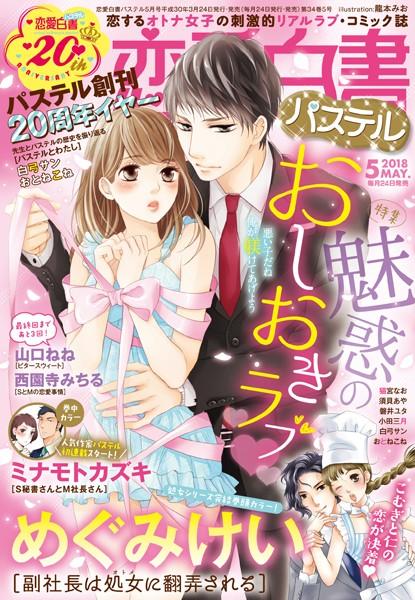 【恋愛 エロ漫画】恋愛白書パステル2018年5月号