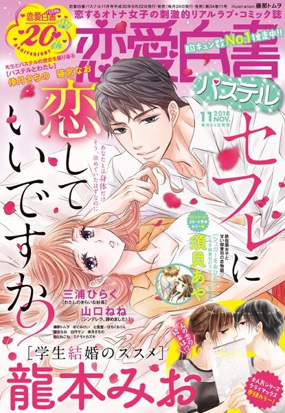 【恋愛 エロ漫画】恋愛白書パステル2018年11月号