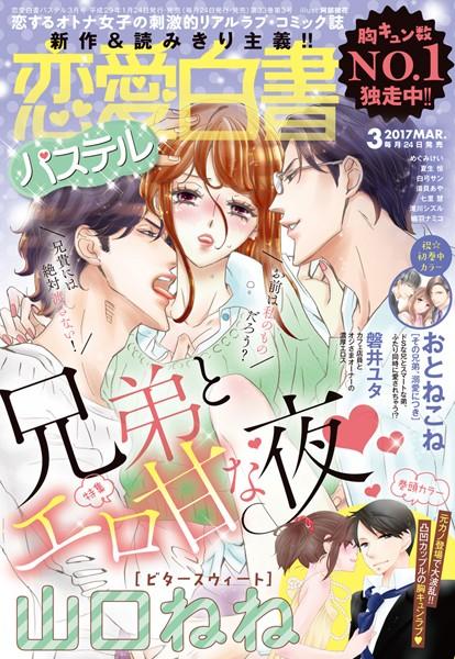 【恋愛 エロ漫画】恋愛白書パステル2017年3月号