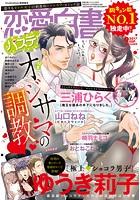 恋愛白書パステル 2017年9月号