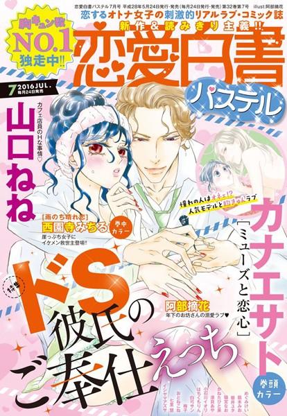 【恋愛 エロ漫画】恋愛白書パステル2016年7月号