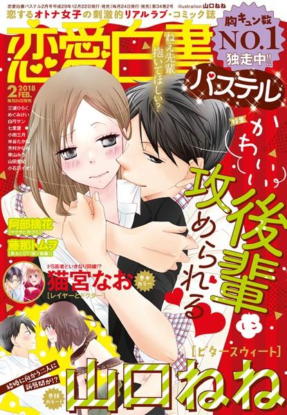 【恋愛 エロ漫画】恋愛白書パステル2018年2月号