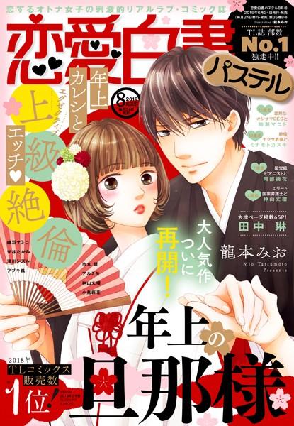 【恋愛 エロ漫画】恋愛白書パステル2019年8月号