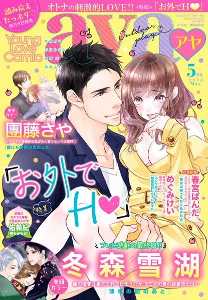 【エロ漫画】YoungLoveComicaya2018年5月号