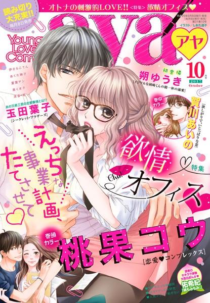 【エロ漫画】YoungLoveComicaya2017年10月号