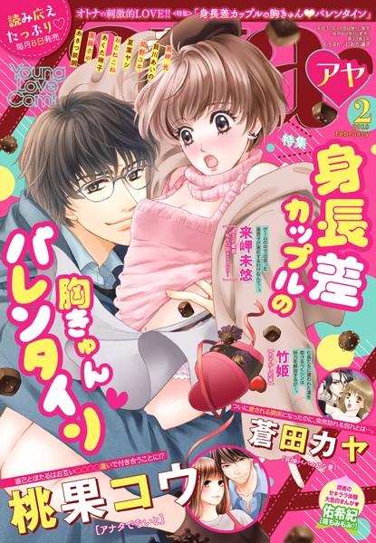【恋愛 エロ漫画】YoungLoveComicaya2019年2月号