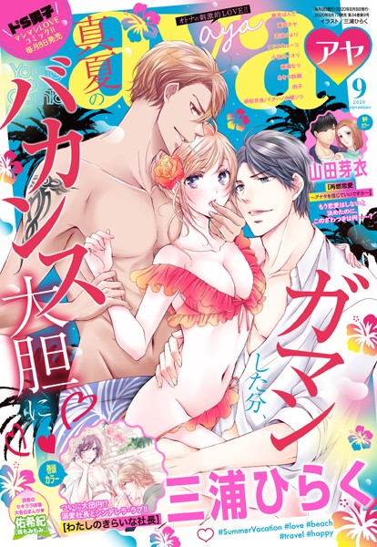 【漫画 r18】YoungLoveComicaya2020年9月号