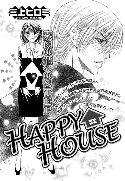 【恋愛 エロ漫画】HAPPY・HOUSE(単話)