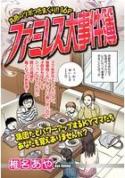ファミレス大事件簿(単話)
