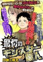 驚愕のモンスター新人(単話)