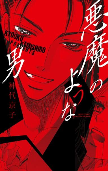 【恋愛 エロ漫画】悪魔のような男