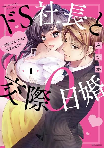 【恋愛 エロ漫画】ドS社長と交際0日婚〜契約にセックスは含まれます!?〜