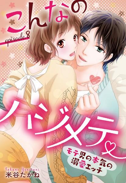 【恋愛 エロ漫画】こんなのハジメテ〜モテ男の本気の溺愛エッチ〜(単話)