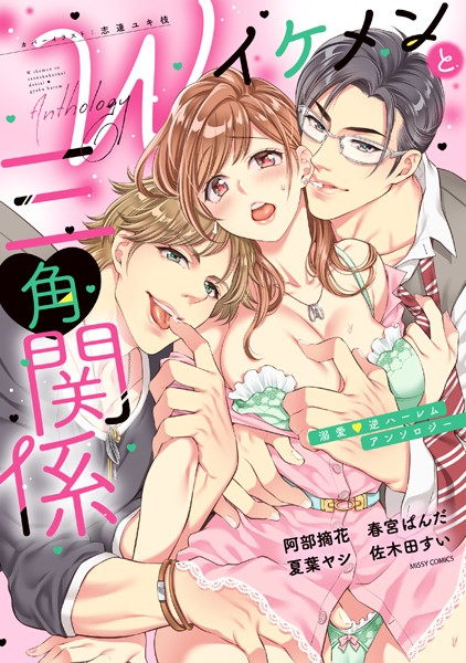 【恋愛 エロ漫画】Wイケメンと三角関係溺愛・逆ハーレムアンソロジー