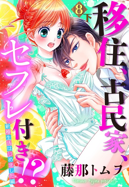 【恋愛 エロ漫画】移住、古民家、セフレ付き!?新婚生活はじめました編(単話)