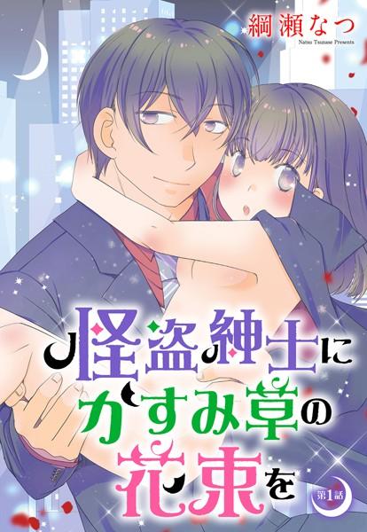 【恋愛 エロ漫画】怪盗紳士にかすみ草の花束を(単話)