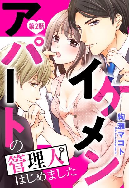 【恋愛 エロ漫画】イケメンアパートの管理人はじめました(単話)