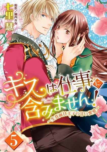 【恋愛 エロ漫画】キスは仕事に含みません!〜生真面目王子の甘い蜜愛〜(単話)