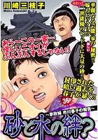 砂と水の絆?〜家政婦 市川春子の報告〜(単話)