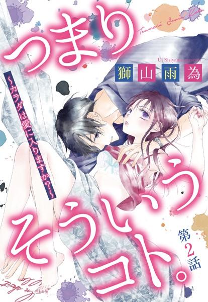 【恋愛 エロ漫画】つまりそういうコト。〜カラダは愛に入りますか?〜(単話)