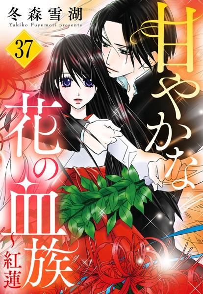 【恋愛 エロ漫画】甘やかな花の血族シリーズ(単話)