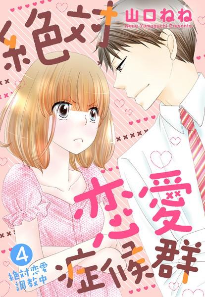 【恋愛 エロ漫画】絶対恋愛症候群シリーズ(単話)