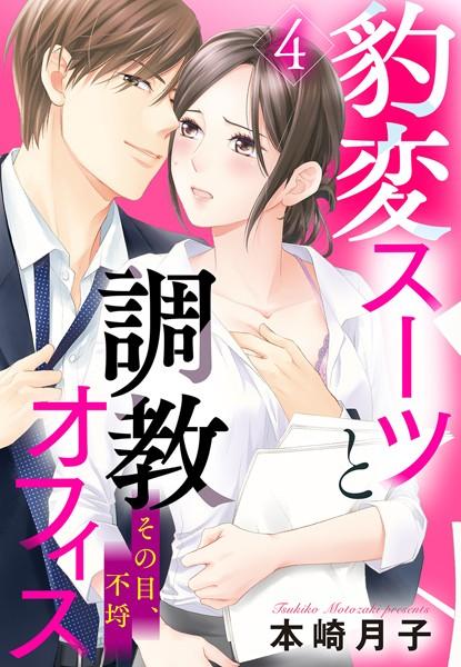 【恋愛 エロ漫画】豹変スーツと調教オフィスシリーズ(単話)