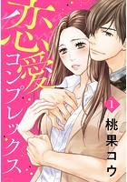 恋愛コンプレックスシリーズ(単話)