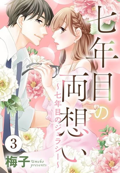 【恋愛 エロ漫画】七年目の両想いシリーズ(単話)