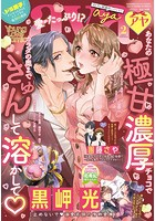 Young Love Comic aya 2021年2月号